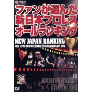 新日本プロレス創立35周年記念DVD NEW JAPAN RANKING/(格闘技)|bookoffonline2
