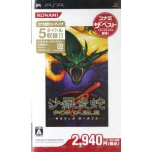 沙羅曼蛇 PORTABLE コナミ・ザ・ベスト/PSP bookoffonline2
