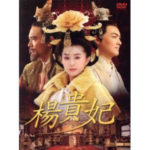 楊貴妃 DVD−BOX(1)/ファン・ビンビン[范冰冰],ウィンストン・チャオ,チャン・ティエ・リン|bookoffonline2