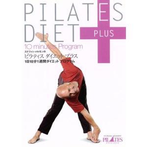 パーフェクトピラティス ステファンメルモン Level.2 1日10分の1週間ダイエットプログラム/ステファンメルモンの商品画像|ナビ