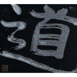 CD/水木一郎/道 road  5CD+DVD