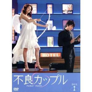 不良カップル BOX−I/シン・ウンギョン,リュ・スヨン,ユゴン,チェ・ジュンユン|bookoffonline2