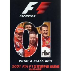 2001 FIA F1 世界選手権総集編/(モータースポーツ)