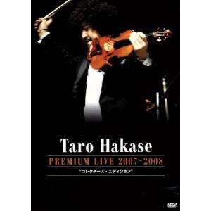 葉加瀬太郎 PREMIUM LIVE 2007〜2008 コレクターズ・エディション/葉加瀬太郎(vn)