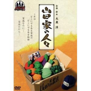 ドラバラ鈴井の巣DVD第4弾 「山田家の人々」/大泉洋
