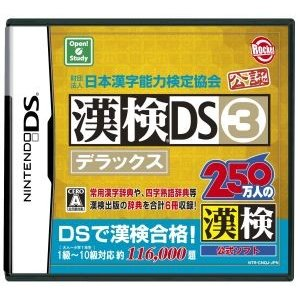 財団法人日本漢字能力検定協会公認 漢検DS 3 デラックス/ニンテンドーDS|bookoffonline2