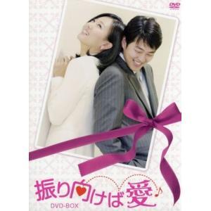 振り向けば愛 DVD−BOX/ソ・ユジン|bookoffonline2