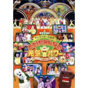 ETV50 キャラクター大集合 とどけ!みんなの元気パワー〜輝け!こども番組元気だ!大賞〜/(キッズ),横山だいすけ,三谷たくみ,小林よしひさ,いとうまゆ bookoffonline2