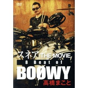 DVD195 スネア THE MOVIE of BOOWY 高橋まこと/(DVD/ビデオ(LMクラシック系管弦含 /4580154601958)の商品画像|ナビ