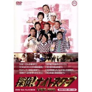 探偵!ナイトスクープDVD Vol.11&12 BOX 西田局長の大笑い大涙/(バラエティ)