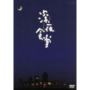 深夜食堂 ディレクターズカット版 DVD−BOX/小林薫,綾田俊樹,松重豊,安倍夜郎(原作) bookoffonline2