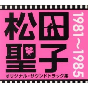 松田聖子オリジナル・サウンドトラック集 1981〜1985(8Blu−spec CD)/松田聖子|bookoffonline2