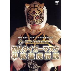 リアルジャパンプロレス設立5周年&初代タイガーマスクデビュー30周年記念 初代タイガーマスク 平成猛虎伝説 DVD−BOX/(格闘技),タイガーマスク|bookoffonline2