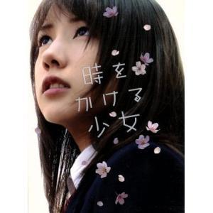 DVD/時をかける少女 限定盤の商品画像|ナビ