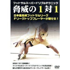 フットサルスーパードリブルテクニック「脅威の1vs1」/スポーツ