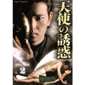 天使の誘惑 DVD−BOX2/ペ・スビン[ペ秀彬],ハン・サンジン,イ・ソヨン|bookoffonline2