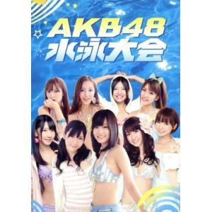 週刊AKB DVDスペシャル版 AKB48 水泳大会スペシャルBOX/AKB48 bookoffonline2