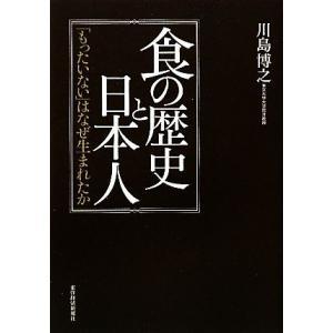 食の歴史と日本人 「もったいない」 はなぜ生まれたか/川島博之 【著】の商品画像|ナビ