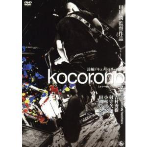 kocorono/bloodthirsty butchers(出演、音楽),吉村秀樹,射守矢雄,小松...