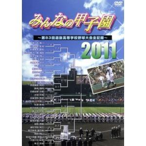 みんなの甲子園2011〜第83回選抜高等学校野球大会全記録〜/(スポーツ) bookoffonline2