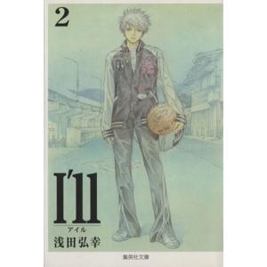 Ill〜アイル〜 (文庫版) (2) 集英社C文庫/浅田弘幸 (著者)の商品画像|ナビ