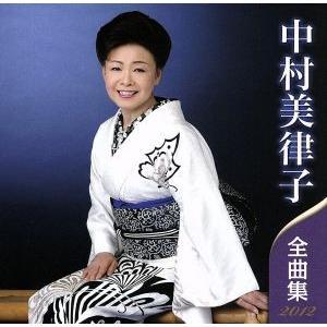 【CD】中村美律子 全曲集 2012/中村美律子 ナカムラ ミツコの商品画像|ナビ