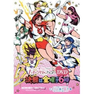 ももクロChan DVD−Momoiro Clover Channel−決戦は金曜ごご6時!DVD−BOX/ももいろクローバー bookoffonline2