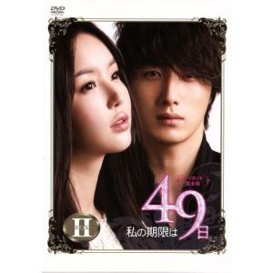 私の期限は49日 ノーカット完全版 DVD−BOX2/イ・ヨウォン,チョ・ヒョンジェ,チョン・イル|bookoffonline2