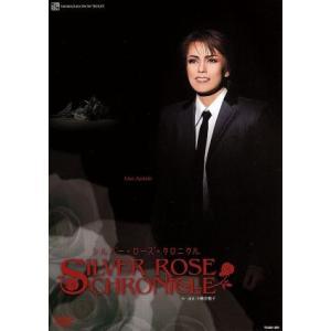 SILVER ROSE CHRONICLE/宝塚歌劇団雪組