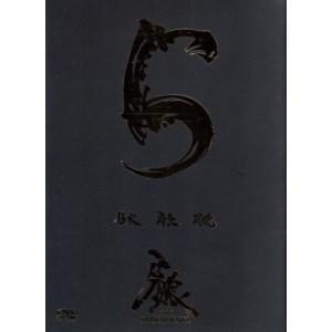 牙狼<GARO>〜MAKAISENKI〜vol.5/小西遼生,肘井美佳,中村織央,雨宮慶太(原作、総...