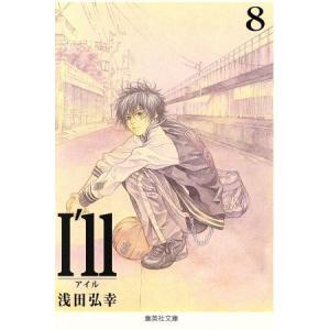 Ill〜アイル〜 (文庫版) (8) 集英社C文庫/浅田弘幸 (著者)の商品画像 ナビ