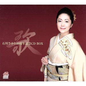 石川さゆり40周年記念CD−BOX/石川さゆり bookoffonline2
