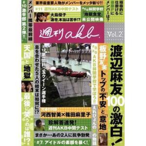 AKB48 週刊AKB DVD VOL.2/AKB48 bookoffonline2