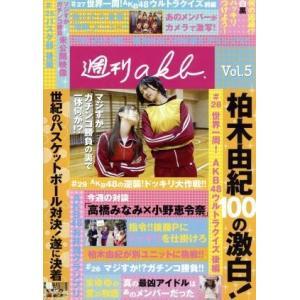 AKB48 週刊AKB DVD VOL.5/AKB48 bookoffonline2