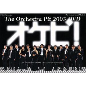 オケピ!The Orchestra Pit 2003 DVD/白井晃,天海祐希,戸田恵子,三谷幸喜(作、演出),服部隆之(音楽、cond)|bookoffonline2