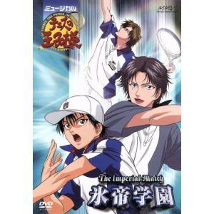 ミュージカル テニスの王子様 The Imperial Match 氷帝学園 (通常版)/柳浩太郎,...