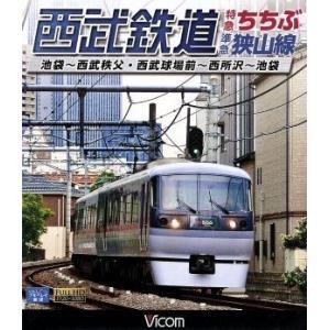 西武鉄道 特急ちちぶ・準急狭山線(Blu−ray Disc)/(鉄道)|bookoffonline2