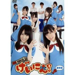 NMB48 げいにん!DVD−BOX/NMB48,岩尾望,後藤輝基 bookoffonline2