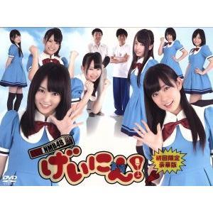 NMB48 げいにん!DVD−BOX(初回限定豪華版)/NMB48,岩尾望,後藤輝基 bookoffonline2