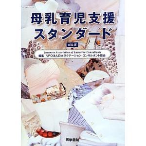 母乳育児支援スタンダード/日本ラクテーションコンサルタント協会 【編】の商品画像 ナビ