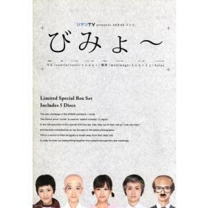 ひかりTV presents AKB48 コント びみょ〜 スペシャルコンプリートBOXセット/AKB48 bookoffonline2