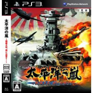 太平洋の嵐 〜戦艦大和、暁に出撃す!〜/PS3|bookoffonline2