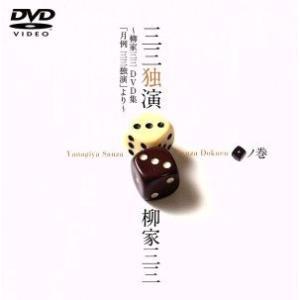 三三独演「一」ノ巻−柳家三三DVD集「月例 三三独演」より−/柳家三三|bookoffonline2