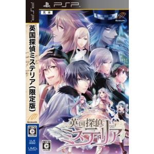 英国探偵ミステリア <限定ヴィクトリアンBOX>/PSP