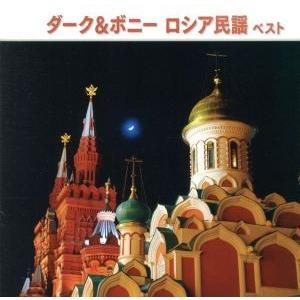 ダーク&ボニー ロシア民謡 ベスト/ボニージャックス/ダークダックス|bookoffonline2