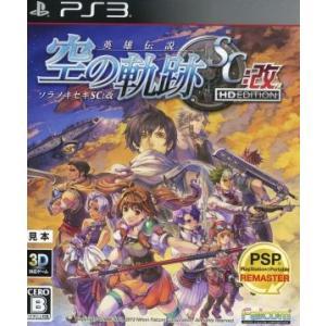英雄伝説 空の軌跡SC:改 HD EDITION/PS3|bookoffonline2
