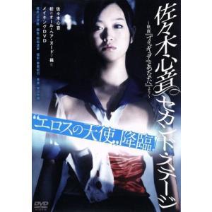 佐々木心音 セカンド・ステージ〜映画「フィギュアなあなた」より〜/(メイキング)