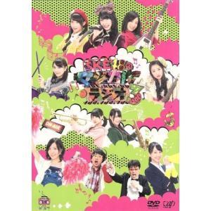 SKE48のマジカル・ラジオ3 DVD−BOX/SKE48,若林正恭,佐藤二朗|bookoffonline2