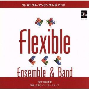 フレキシブル・アンサンブル&バンド曲集/金田康孝(cond),広島ウインドオーケストラ