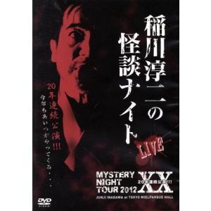 MYSTERY NIGHT TOUR 2012 稲川淳二の怪談ナイト ライブ盤/稲川淳二